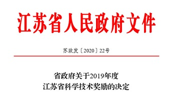 重磅| 泰通物联网项目获得江苏省2019年度科学技术进步二等奖