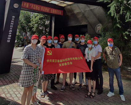 """泰通党支部组织开展""""纪念抗日战争胜利75周年""""活动"""
