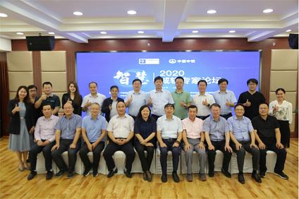2020智慧城轨专家论坛在上海举行