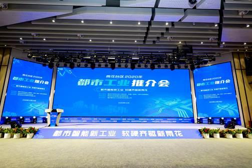 泰通科技入选雨花台区都市工业企业联盟创始单位