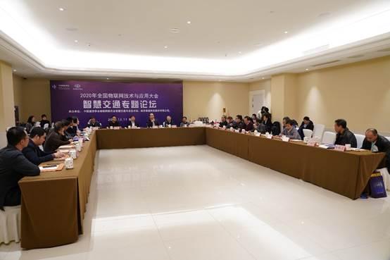 智慧交通专业技术组2020工作会议